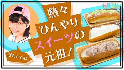 ぎんしゃむが大紹介!大阪・アメ村に来たら必ずコレ!「元祖アイスドック」