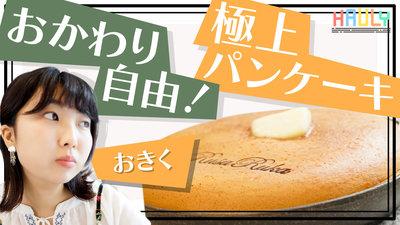 【ぐりとぐら】憧れのお菓子が味わえる!ルサルカの絶品パンケーキをご紹介♫