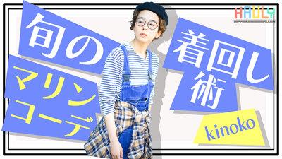kinoko流!ボーイッシュコーデ♫マリンルックでオシャレ男子のいいとこ取りスタイルを提案♬