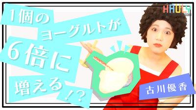 一生分のヨーグルトが作れちゃう?ヨーグルト好きにはたまらないヨーグルトメーカーを古川優香がご紹介!