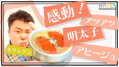 明太子アヒージョ♫オシャレ&アットホームなダイニング「和ビストロ じじ」にモリンソンが潜入!