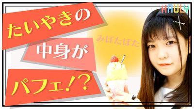 鯛焼きとパフェが合体!?和と洋が融合した新感覚スイーツ「鯛パフェ」食べてみた!