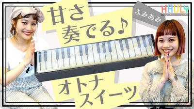 ピアノの鍵盤をモチーフにしたフォトジェニックな和菓子「ジャズ羊羹」をふみあみが紹介するよ♫
