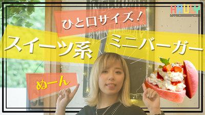 ぬーんオススメ♫日本一可愛い!?インスタ映えしまくりの「ピンクミニバーガー」
