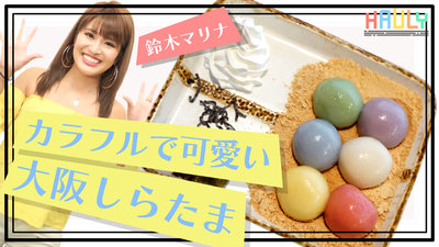 DJ鈴木マリナがオススメする大阪・和スイーツの名店♫白玉専門店「しらたま」