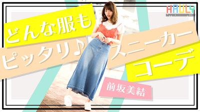 夏は白を取り入れた着こなしが可愛い!前坂美結ちゃんが着こなす白スニーカーコーデ☆