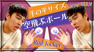 【最新!近未来おもちゃ】新感覚!空中浮遊する「フライングボール」がマジで面白い☆