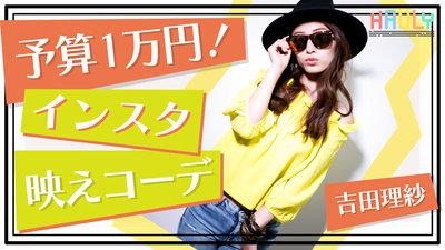 総額1万円でインスタ映えするおしゃコーデ♫吉田理紗がコスパ重視のコーデを提案!