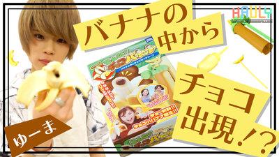 面白キッチンツール「そんな!チョコバナ〜ナ」が楽しい!逆チョコバナナが斬新で美味すぎた☆