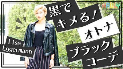 夏はオールブラックコーデが超クール!グラフィックTと合わせるパンツスタイルがおすすめ☆