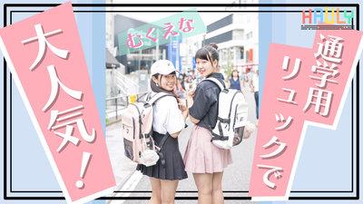 【JKに大人気リュック】韓国ファッションでカワイイ「ABROAD」のバックパックを紹介☆
