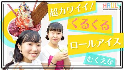 【原宿JKオススメ】今話題の行列スイーツ「ロールアイスファクトリー」に行ってみた♡フォトジェニックでカワイイ!