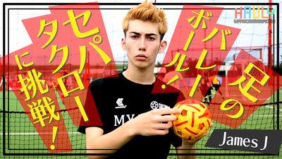 フットボールとバレーボール融合したスポーツ「セパタクロー」の魅力をJamesが紹介!
