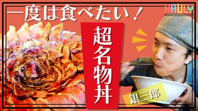 【グルメ】メガ盛り飯!まさに肉の花!「がぶ丼」を紹介!