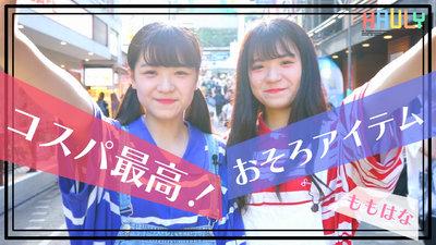 ももはなオススメの双子コーデ☆☆安くてカワイイ!5000円で揃える原宿JKファッション!