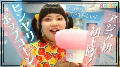 これぞ原宿かわいいフード☆世界一かわいい♡フローズンポップコーンを紹介♫