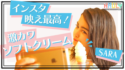 【激かわスイーツ♡】「メルティングインザマウス」のソフトクリームがフォトジェニックでかわいい☆【MELTING IN THE MOUTH】