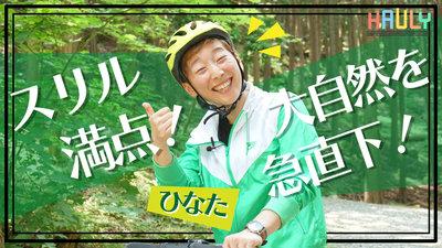 【絶景の綱渡り】国内最長級のジップラインに大阪のオカンが超興奮!大自然で遊べるアクティビティを紹介!