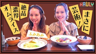 【ふみあみオススメ】大阪の大人気オムライス店「MUGUNI」を紹介【大行列】