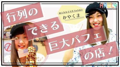 大阪に来たら!かやくまちゃんも唸るタワーパフェ!