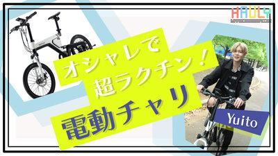 超ハイテク!超実用的!デザイン性も兼ね備えた電動自転車を紹介!