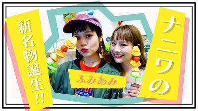 【大阪名物】NEWスイーツ「キャンディツリー」で道頓堀を街ブラしよう♬