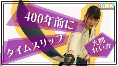 【変顔×武士道】一時間で剣士に!殺陣教室サムライブに大関れいか入門!