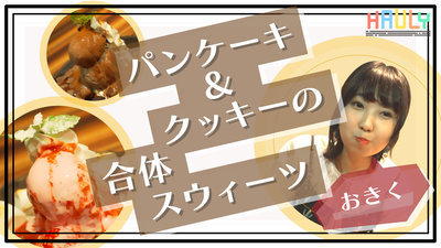 【日本初上陸】パヌッキーって知ってる?女子会必須のカフェスイーツ