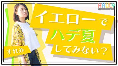 今年は強気のイエローがトレンド!いろんなシーンで使える黄色コーデを紹介!
