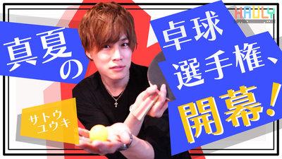 【チョレイ!】卓球で遊べちゃう居酒屋「ぽん蔵」に潜入!