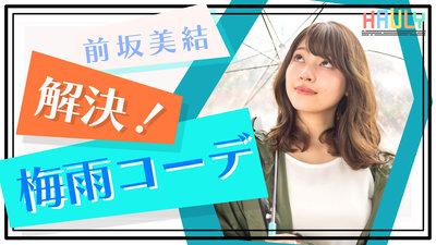【梅雨コーデ】雨でも可愛くオシャレに魅せる簡単テクニック!