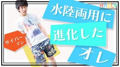 【めっちゃオシャレ】これがサイバーマン流!普段着でもイケちゃう水着を紹介!