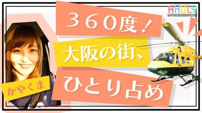 【とにかくヤバイ空の旅】大阪上空を丸ごと堪能!ヘリクルーズの絶景にかやくま大興奮!