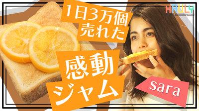 【1日3万個売れるジャム】オレンジが丸ごと入ってる!ネットでバカ売れの大人気ジャムをご紹介!